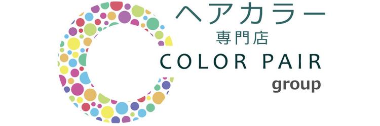 Color-pair 草野店 求人情報