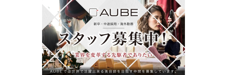 AUBE HAIR miq 山形店 【オーブ ヘアー ミク】  求人情報