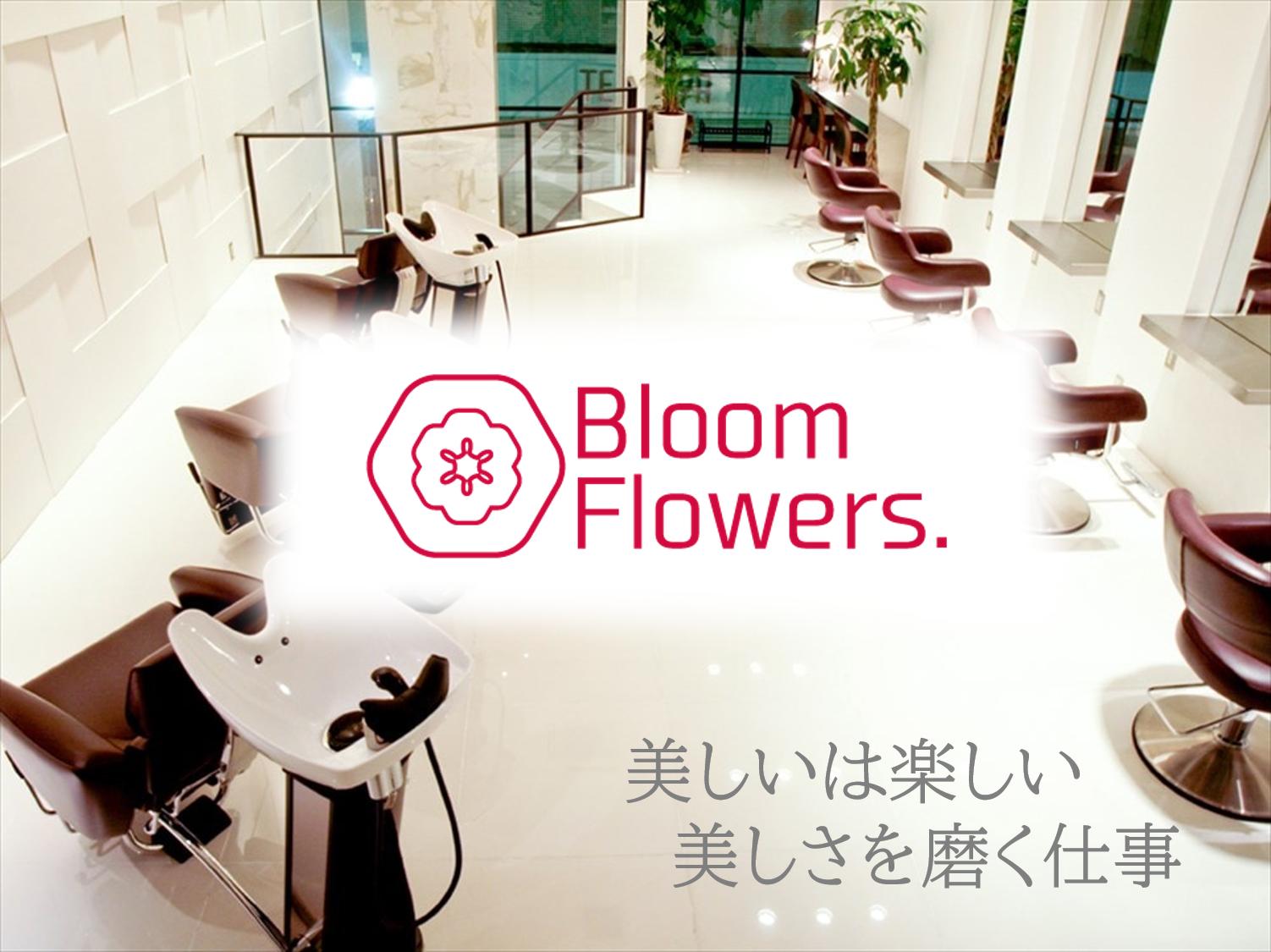 ブルームフラワーズ BloomFlowers. 求人情報