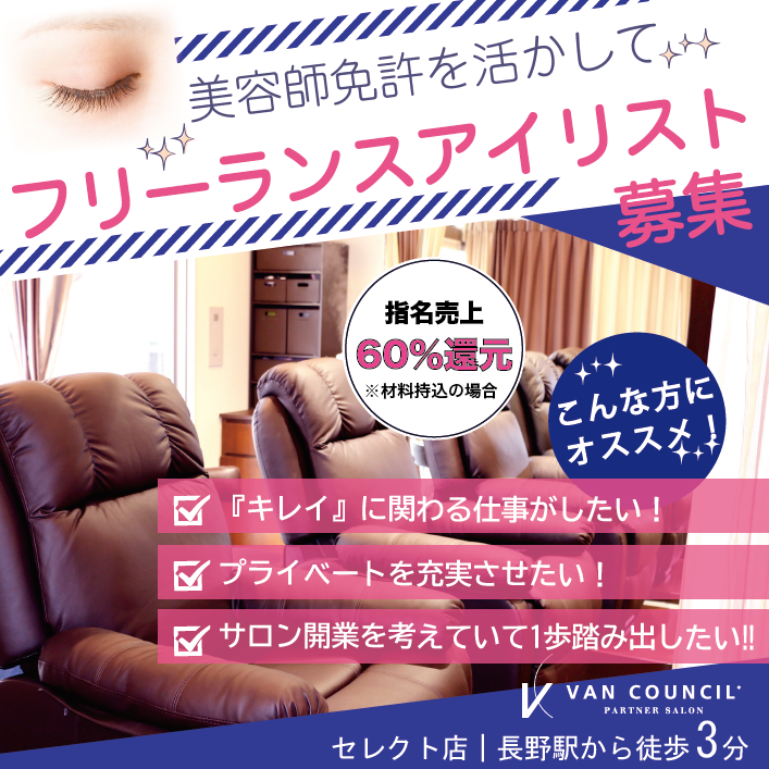 VAN COUNCIL Eyelash セレクト店【ヴァン カウンシル】 求人情報