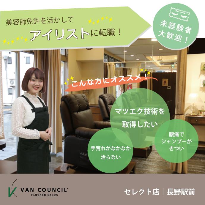 VAN COUNCIL Eyelash セレクト店【ヴァン・カウンシル】 求人情報