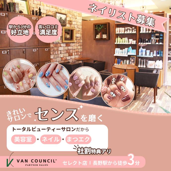 VAN COUNCIL Nail SELECT店 求人情報