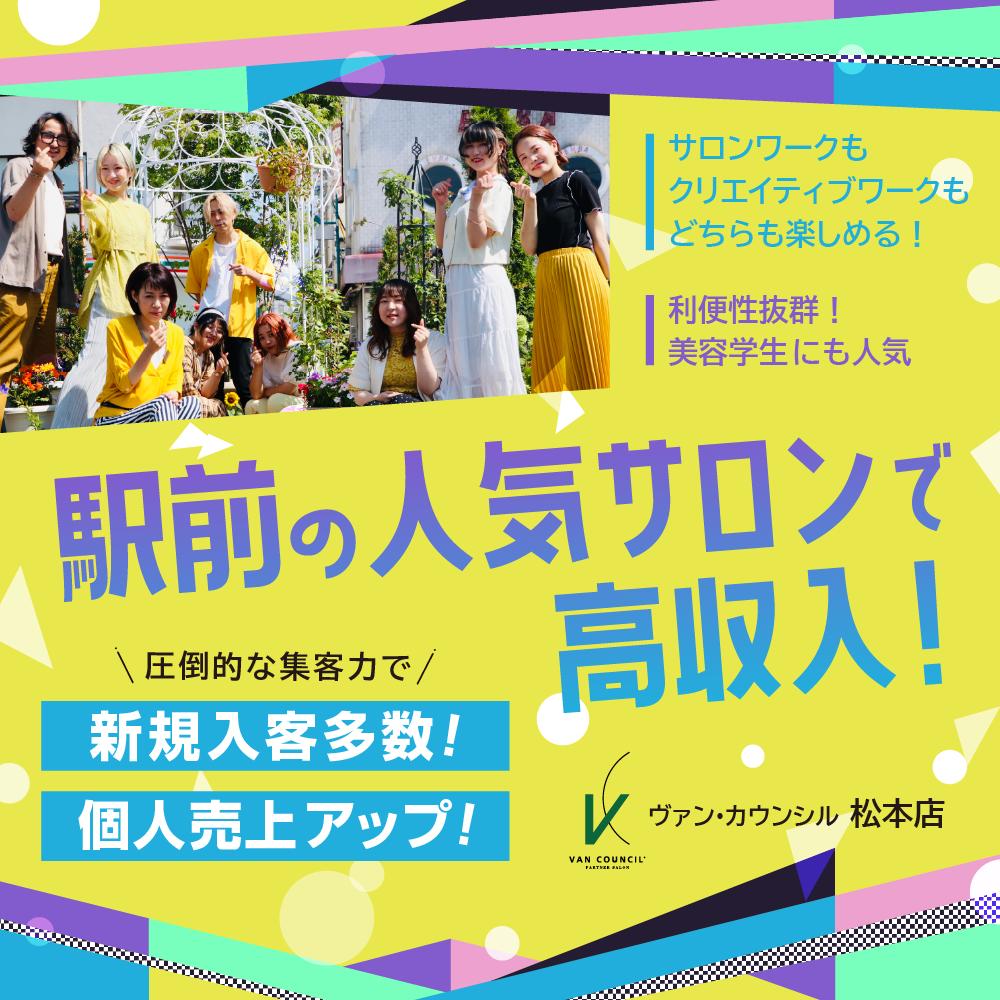 VAN COUNCIL松本店【ヴァン カウンシル】 求人情報