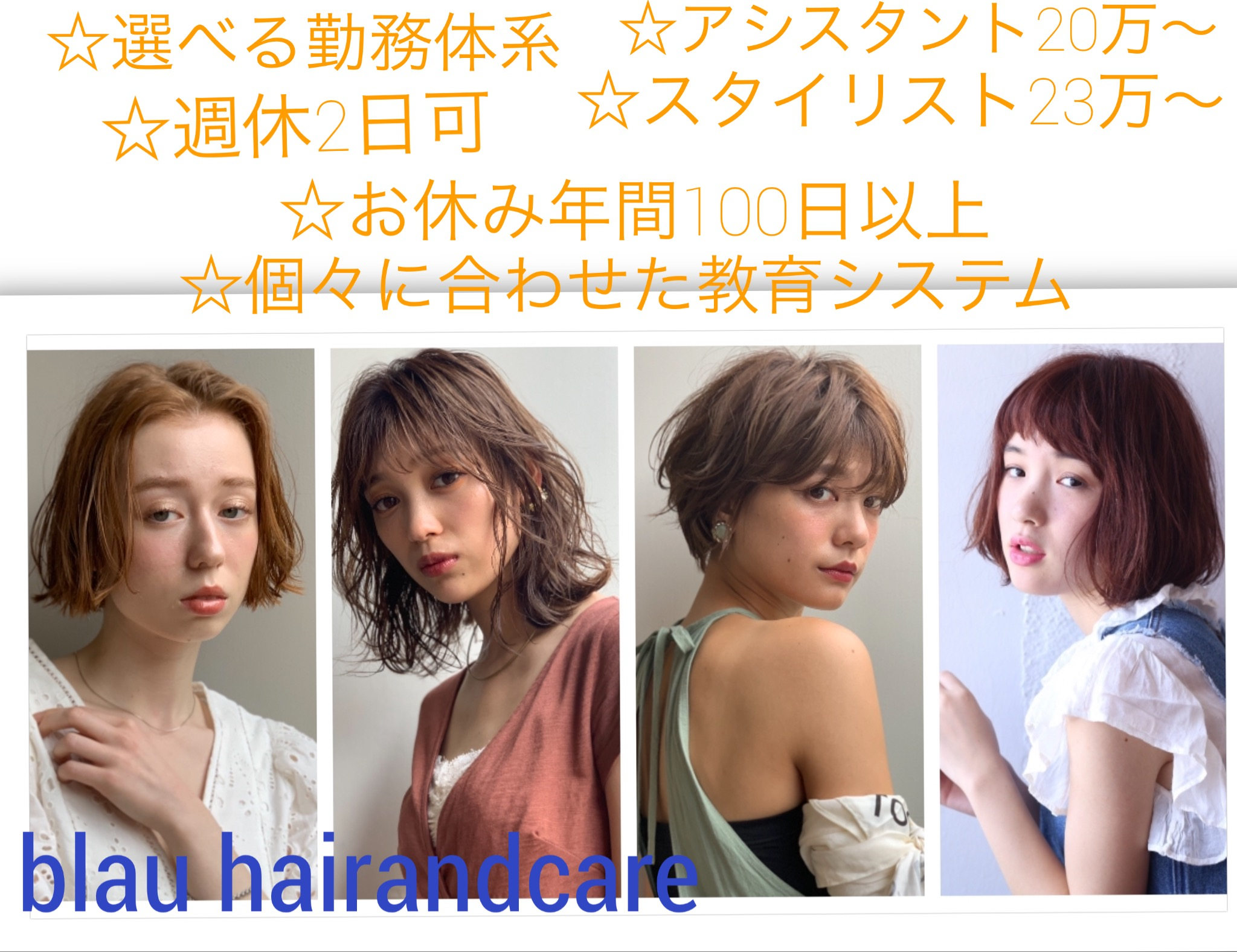 blau hair and care【ブラウ】 求人情報