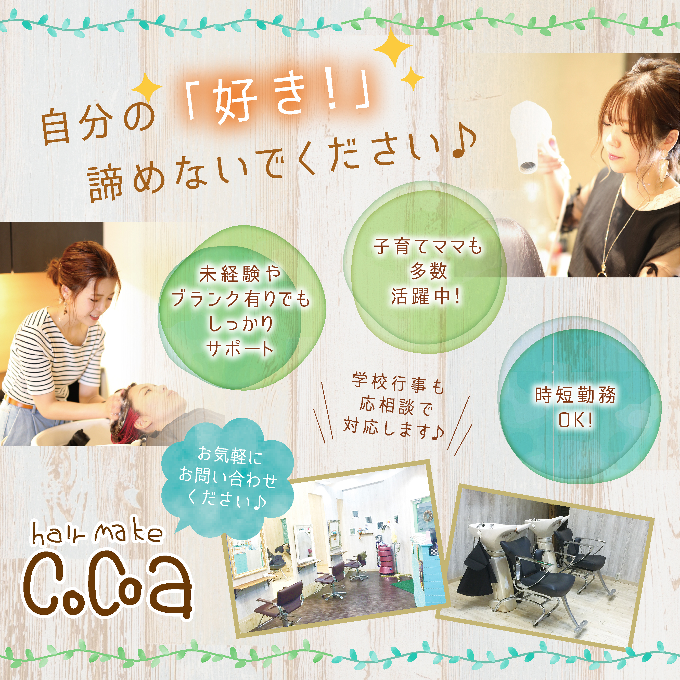 Hair Make COCOA【ヘアメイクココア】 求人情報