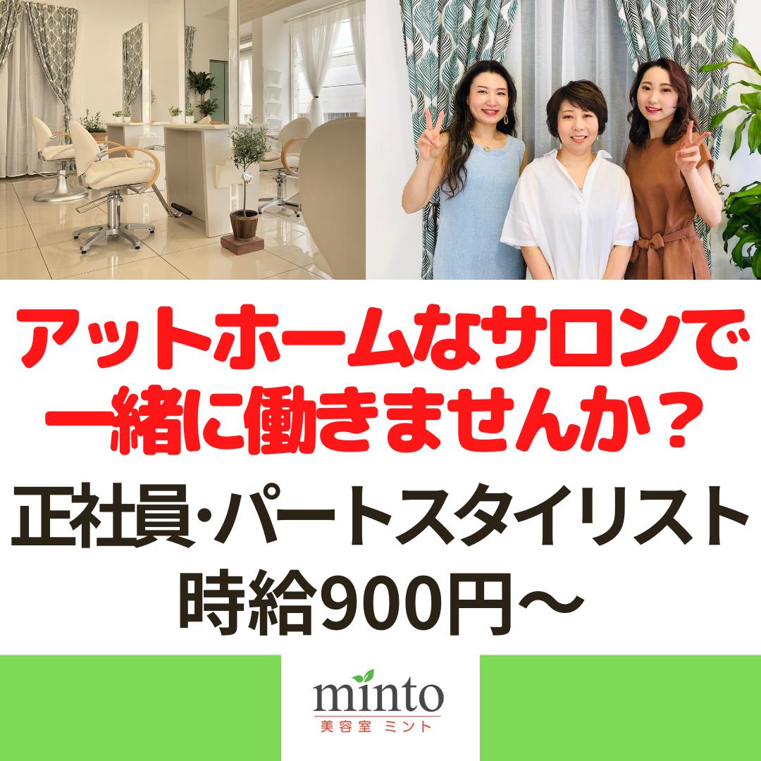 美容室minto(ミント) 求人情報