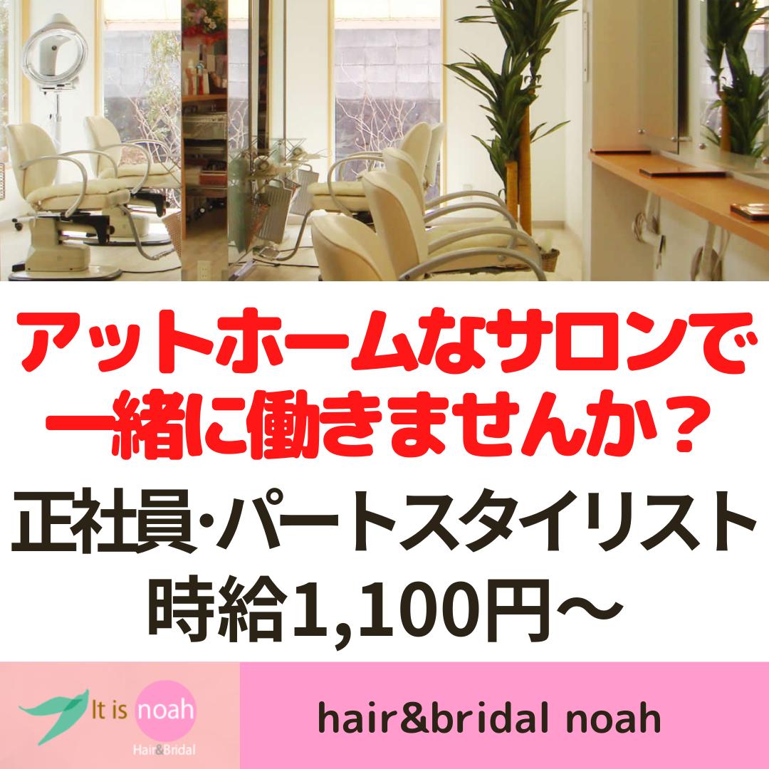 hair&bridal noah 求人情報
