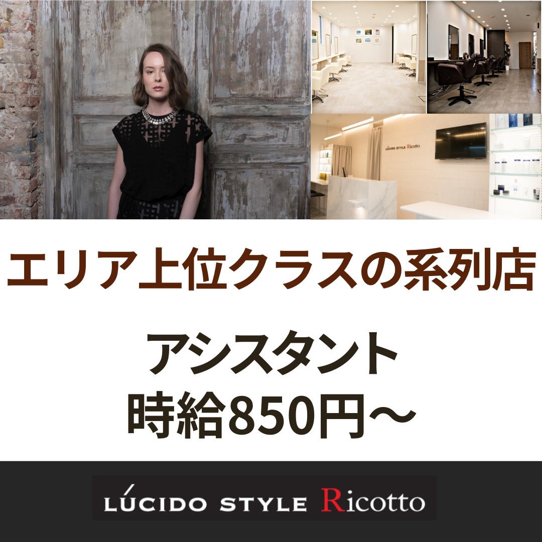 LUCIDO STYLE Ricotto 求人情報