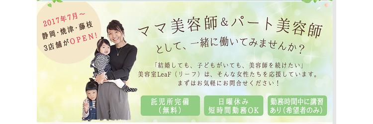 LeaF 大井川店 求人情報