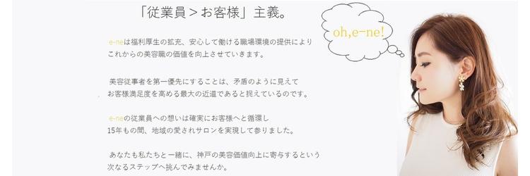 e-ne 【イーネ】 求人情報