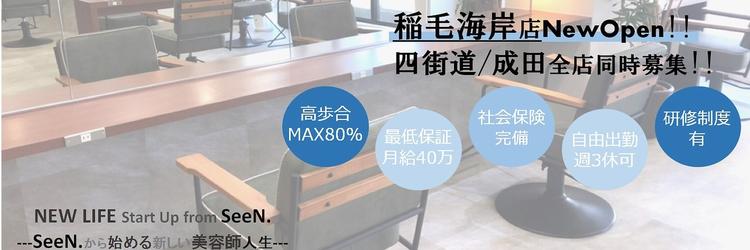 SeeN. 求人情報